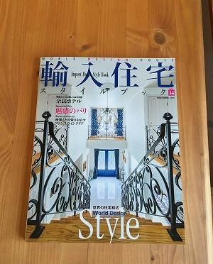 輸入住宅スタイルブックに掲載されました